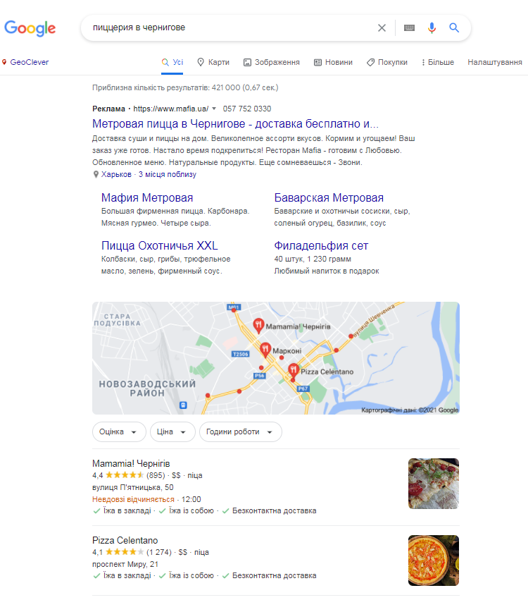 Image 1 of the article Successful Local SEO in 2021