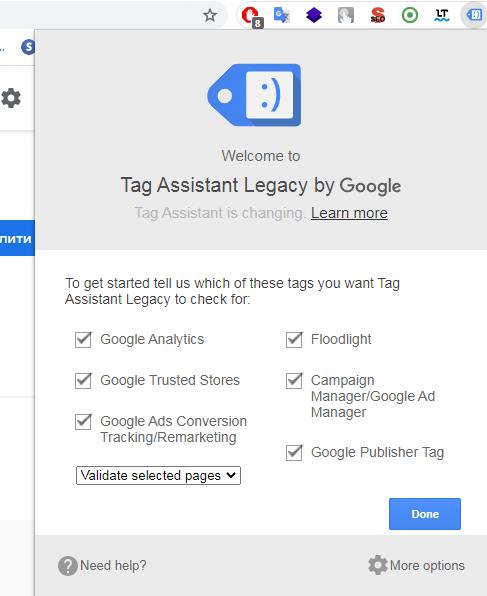 Зображення 1 до статті Освоюємо Google Tag Assistant