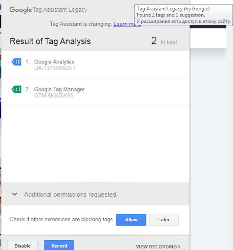 Зображення 8 до статті Освоюємо Google Tag Assistant