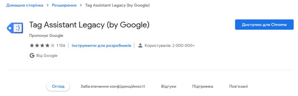 Зображення 2 до статті Освоюємо Google Tag Assistant