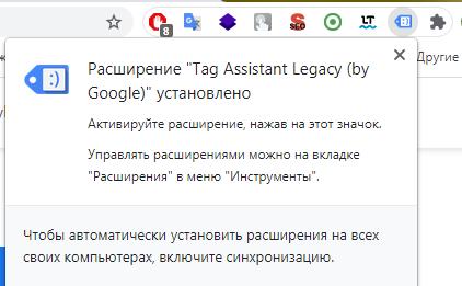 Зображення 3 до статті Освоюємо Google Tag Assistant