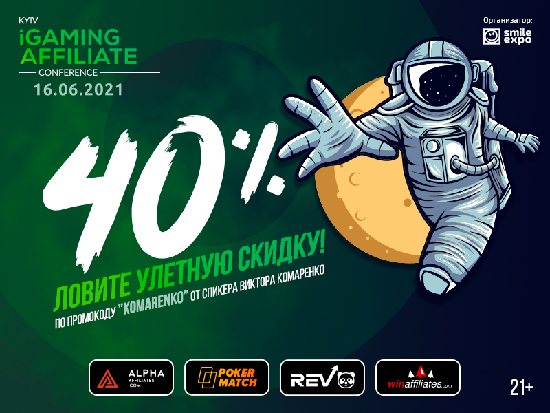 Превью к ивенту Kyiv iGaming Affiliate Conference