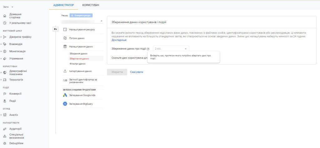 Изображение 3 к статье Google Analytics 4