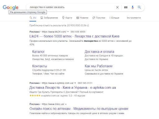 Рис. 1 ‒ Приклад рекламних повідомлень в пошуковику