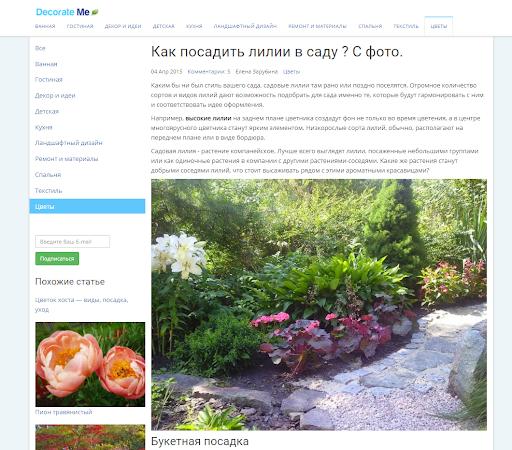Рис. 1 – Приклад вічнозеленого контенту у квітникарстві