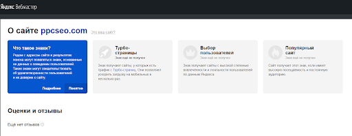 Рис. 3 –Інтерфейс Яндекс Вебмайстер