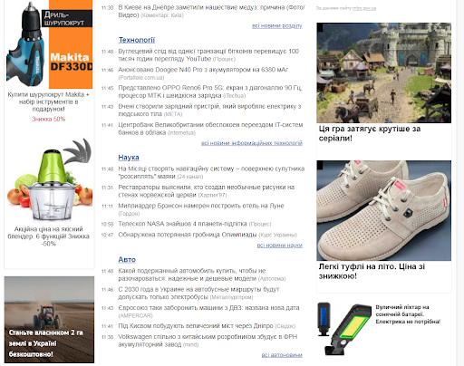 Рис. 3 ‒ Приклад контекстних повідомлень на новинному сайті