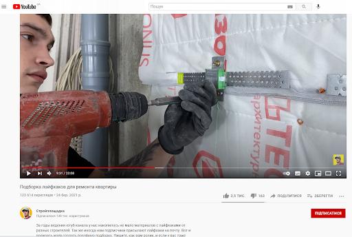 Рис. 3 – Приклад вічнозеленого контенту в будівельній сфері