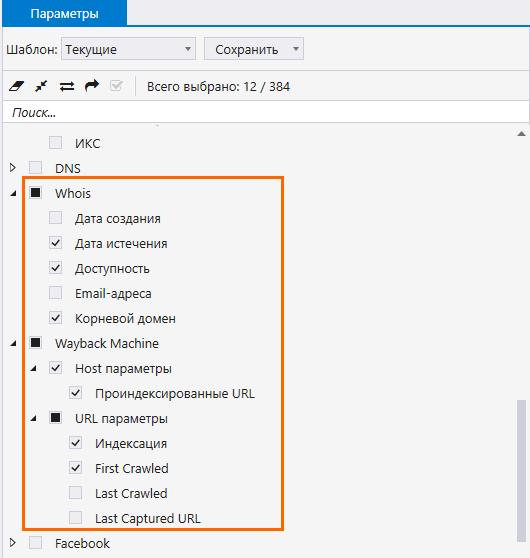 Рис. 5 – Інтерфейс Netpeak Checker