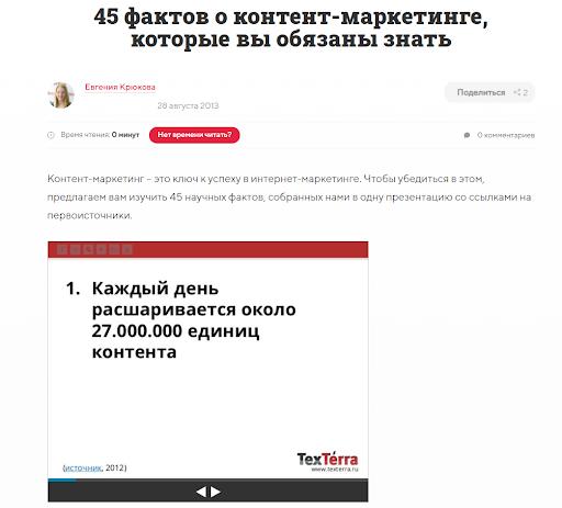 Рис. 5 –  Приклад вічнозеленого контенту: презентація про контент-маркетинг