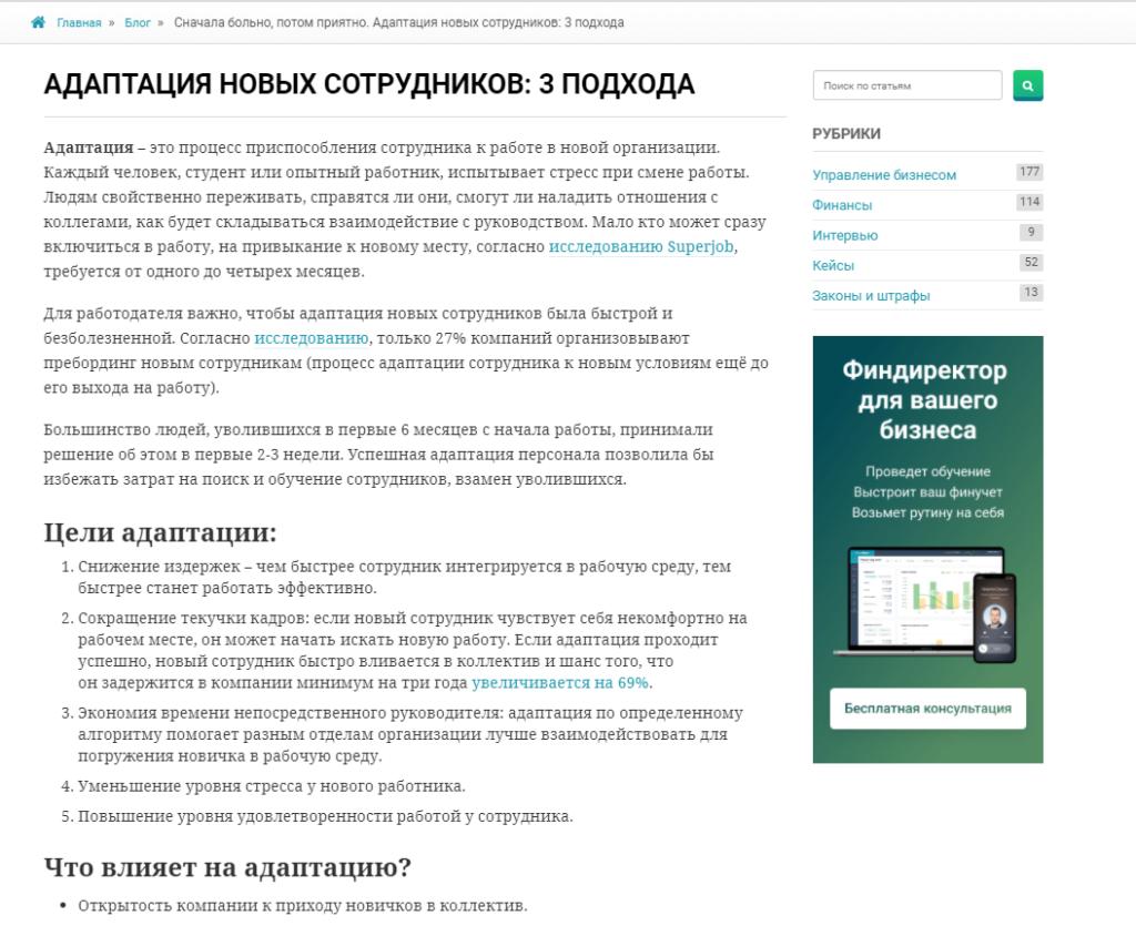 Рис. 7 – Приклад вічнозеленого контенту без зазначення дати