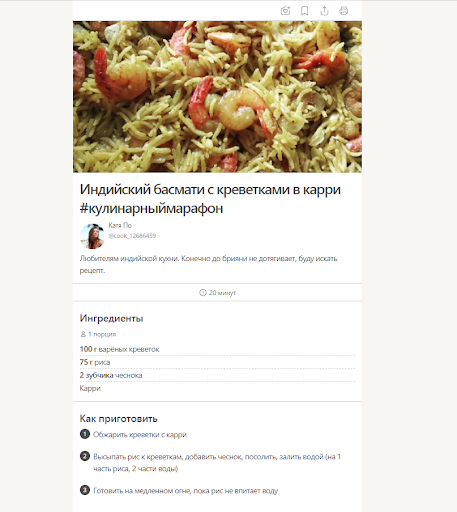 Рис. 9 – Приклад структурованого вічнозеленого контенту: рецепт