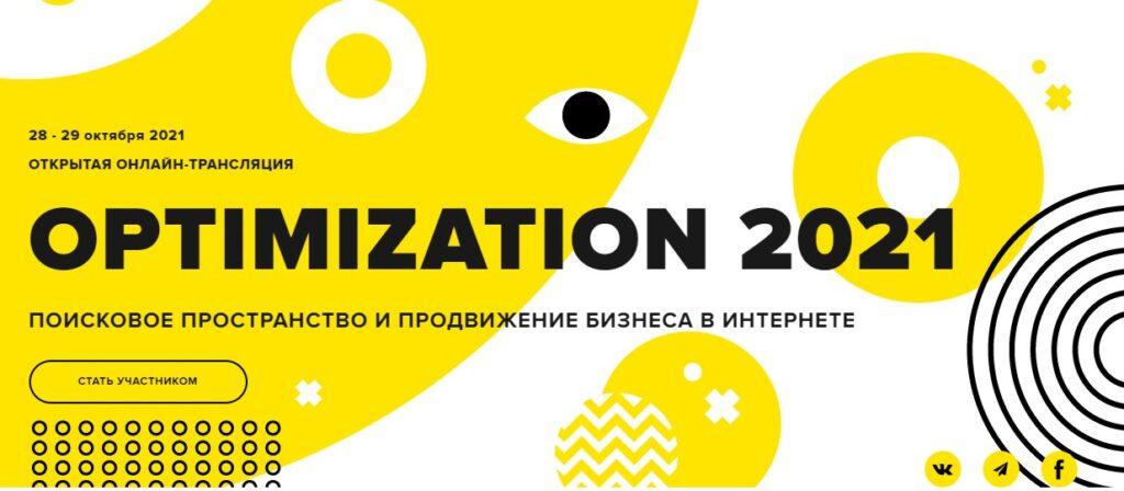 Банер для івенту Optimization-2021