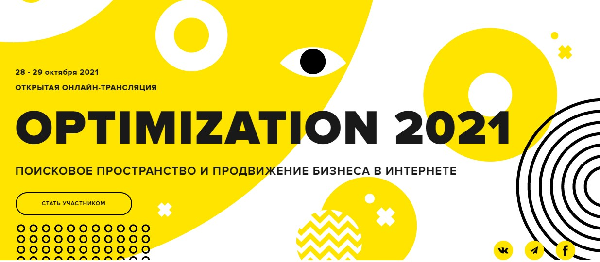 Баннер для ивента Optimization-2021