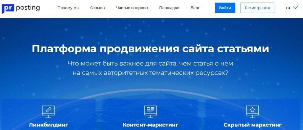 PRPosting – провідна платформа просування сайту статтями