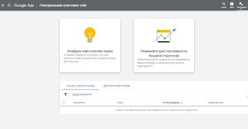 Рис. 12 – Интерфейс Google Ads для поиска ключей