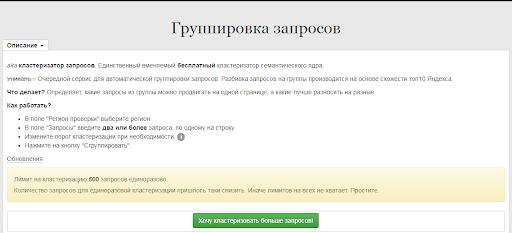 Рис. 14 – Интерфейс Coolakov
