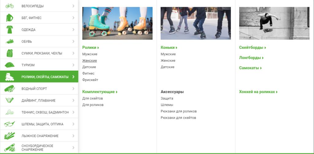 Рис. 3 – Пример древовидной структуры сайта интернет-магазин спорттоваров