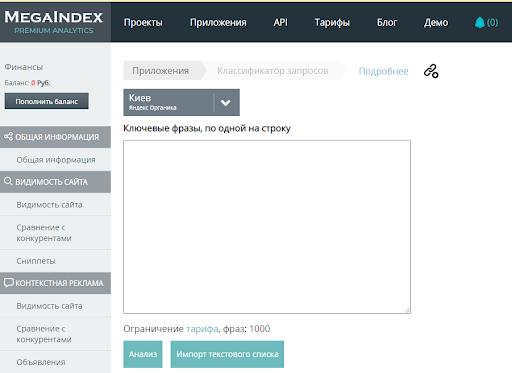 Рис. 13 – Интерфейс Megaindex