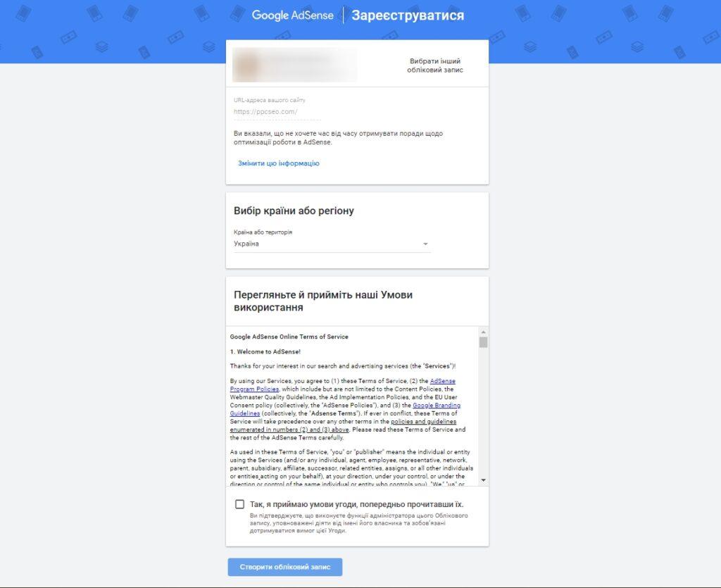 Рис. 1 – Додаємо сайт до Google AdSense. Крок 1