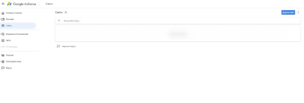 Рис. 3 – Додаємо сайт до Google AdSense. Крок 3