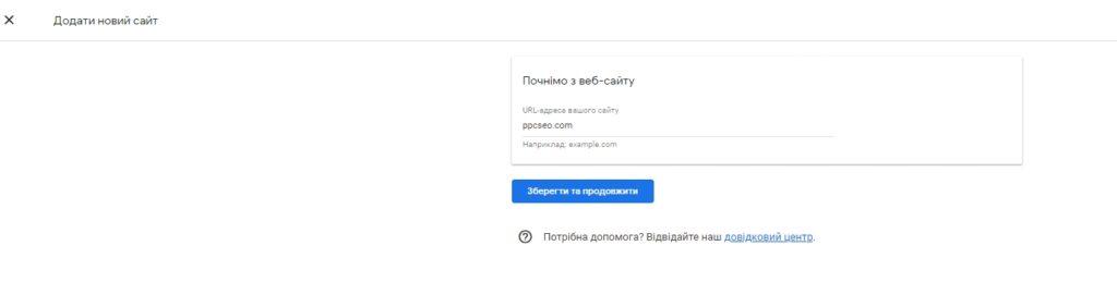 Рис. 4 – Додаємо сайт до Google AdSense. Крок 4
