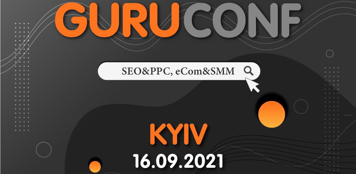 Превью к конференции GuruConf