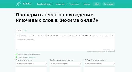 Интерфейс Miratext
