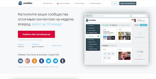 Интерфейс SMMBOX