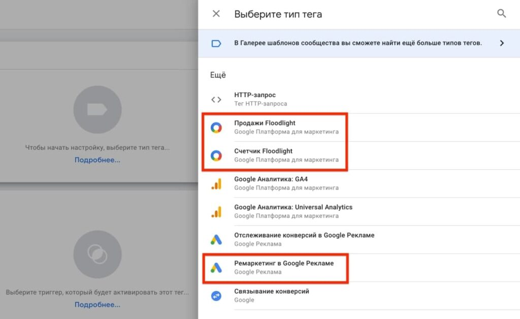 Image for news There are new integrations in Google Tag Manager server containers 17.09.21