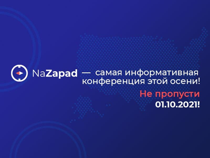 18-я онлайн-конференция NaZapad: регистрация открыта!