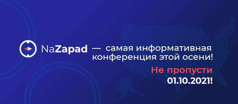 Превью для ивента 18-я онлайн-конференция NaZapad: регистрация открыта!