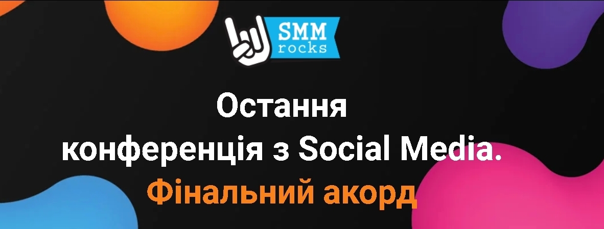 Превью конференция СММ рокс