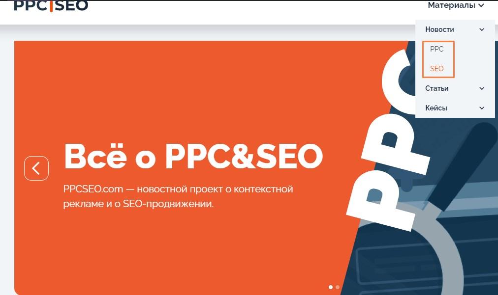 Пример разбивки сайта на тематические ниши