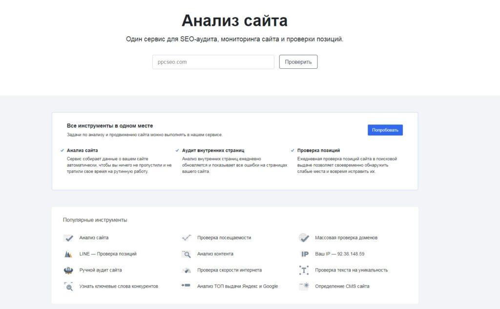 Интерфейс программы PR-CY