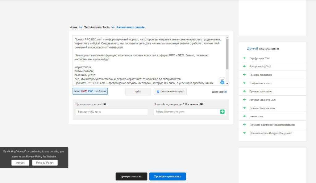 Рис. 9 – Интерфейс Searchenginereports
