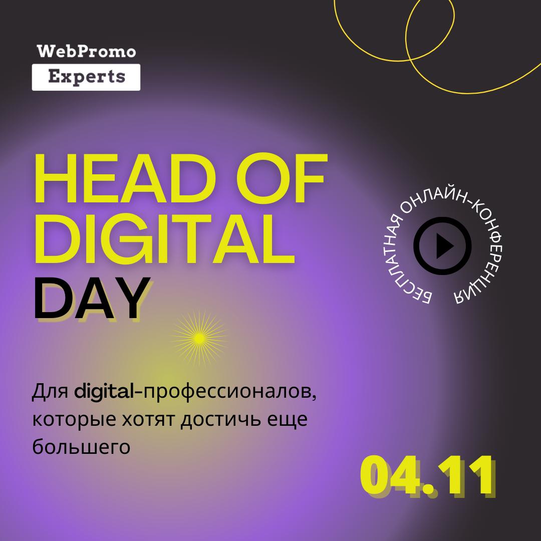 Изображение к ивенту Head of Digital Day 12.10.21