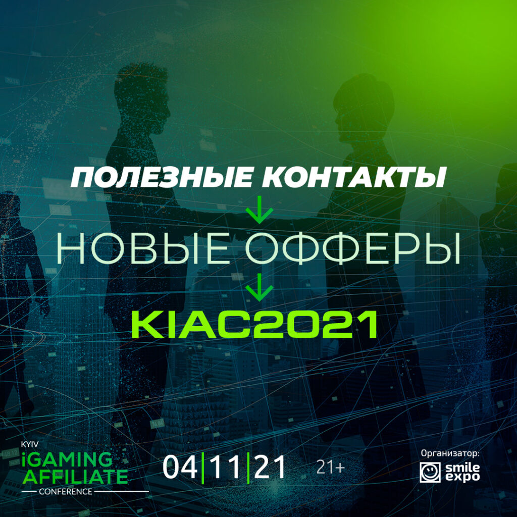 Kyiv iGaming Affiliate Conference 25.10.21