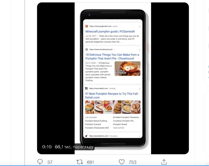 «Бесконечная прокрутка» в мобильном поиске Google заканчивается после четвертой страницы