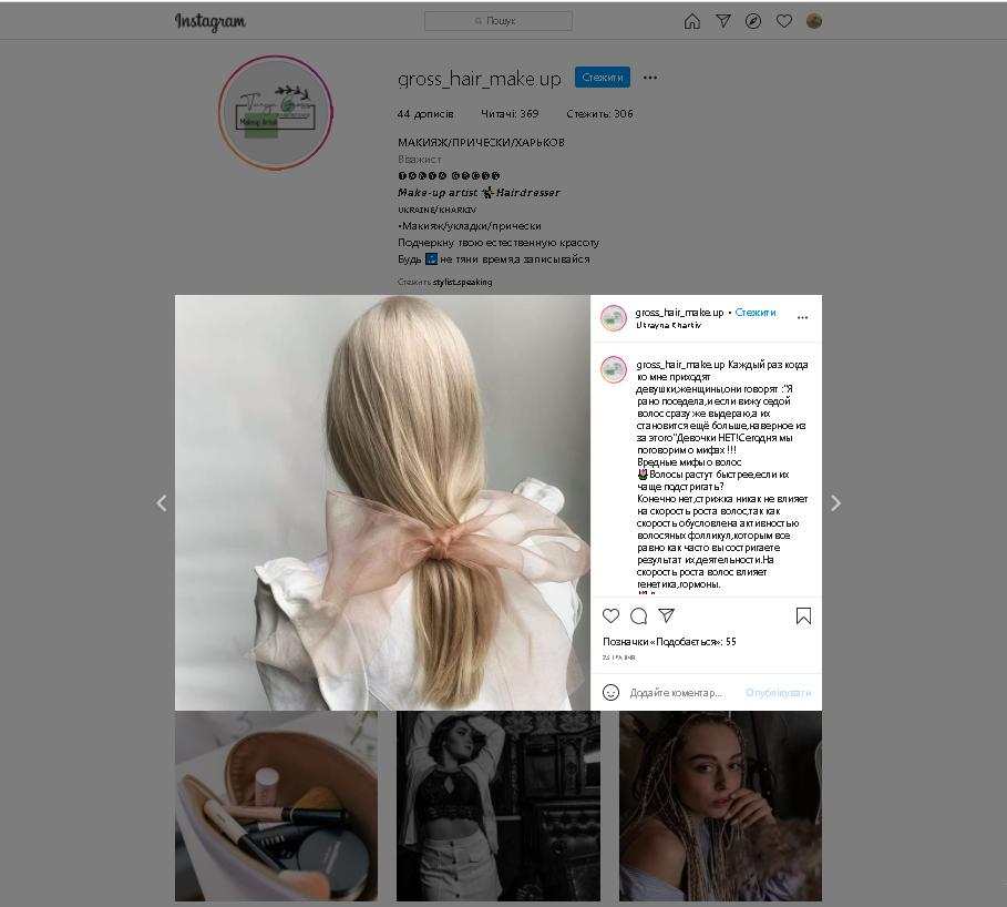 Рис. 5 – Приклад корисного контенту: міфи про волосся