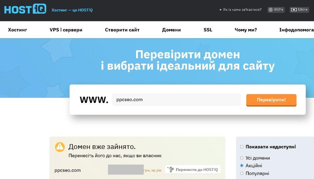 Рис. 6 – Пример проверки домена с помощью hostiq.ua